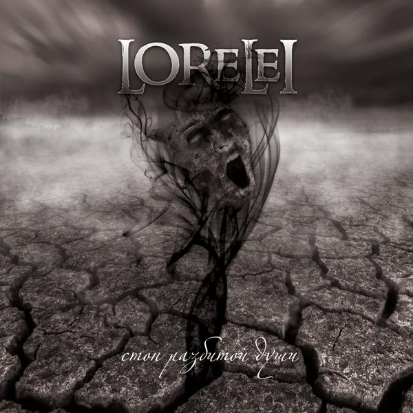 Lorelei - ���� �������� ���� [ep] (2011)