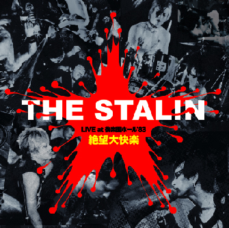 The Stalin - 虫
