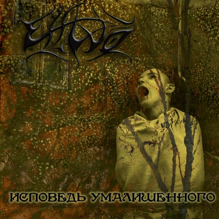 Скачать Effluo - Исповедь Умалешённого (2014, Black Metal) бесплатно через